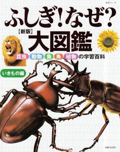 ふしぎ!なぜ?大図鑑 (いきもの編)