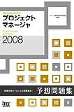 2008 プロジェクトマネージャ予想問題集 (情報処理技術者…
