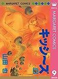 キッシ~ズ 9 (マーガレットコミックスDIGITAL)