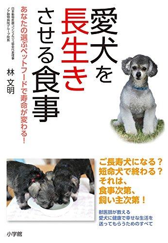 愛犬を長生きさせる食事 (実用単行本) -
