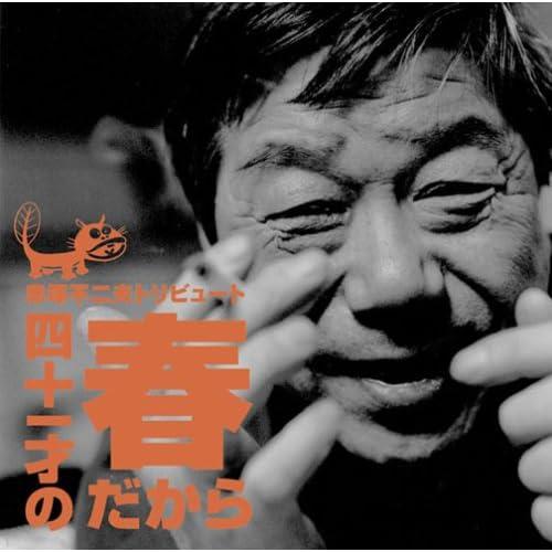 赤塚不二夫トリビュート~四十一才の春だから~ オムニバス / DefSTAR RECORDS(SME)(M)