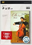 チェロ入門 [DVD]