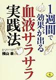 Amazon.co.jp1週間で効果が出る血液サラサラ実践法 (ワニ文庫)