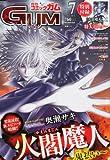 Comic GUM (コミック ガム) 2012年 07月号 [雑誌]