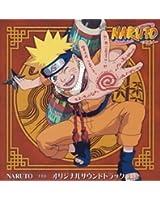 NARUTO-ナルト-オリジナルサウンドトラック