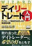 デイリートレード入門——デイトレードをあきらめた人の敗者復活戦 (ウィザードブックシリーズ)