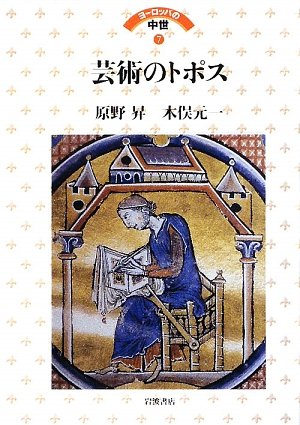 芸術のトポス (ヨーロッパの中世)