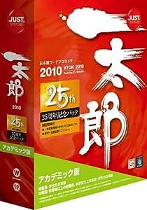 一太郎2010 [25周年記念パック] アカデミック版