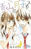 青山月子です! 2 (マーガレットコミックス)