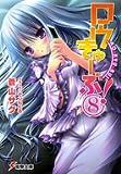 ロウきゅーぶ! 8 (電撃文庫 あ 28-8)