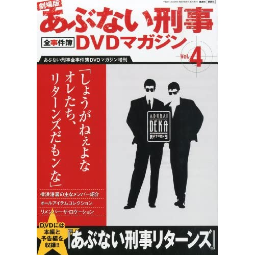 劇場版あぶない刑事 全事件簿DVDマガジン 4号 2014年 3/25号 [分冊百科]