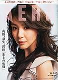 AERA (アエラ) 2014年 2/17号 [雑誌]