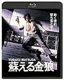 蘇える金狼 [Blu-ray] (商品イメージ)