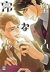 新装版完璧な恋人 (花音コミックス)