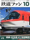 鉄道ファン 2012年 10月号 [雑誌]