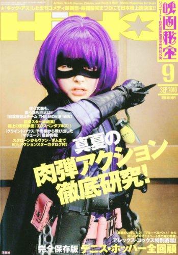 映画秘宝 2010年 09月号 [雑誌]