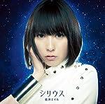 シリウス (初回限定盤) CD+DVD