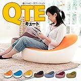 もっちもち ビーズクッション QTE 体がすっぽり入る 日本製 (ビタミンオレンジ)