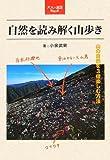 自然を読み解く山歩き―山の自然を3倍楽しむ方法