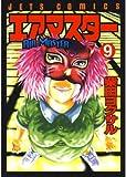 エアマスター 9 (ジェッツコミックス)