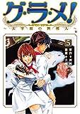 グ・ラ・メ! 5―大宰相の料理人 (BUNCH COMICS)