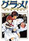 グ・ラ・メ! ~大宰相の料理人~ 第5巻 2008年04月09日発売
