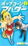 ポップコーンアバター 2 (少年サンデーコミックス)
