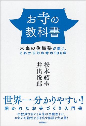 お寺の教科書: 未来の住職塾が開く、これからのお寺の100年 (一般書)