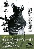 黒牛と妖怪 (新人物文庫)