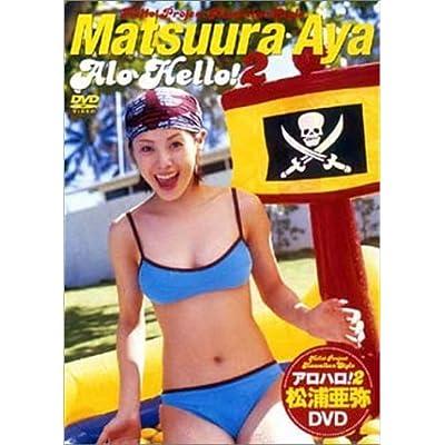 アロハロ ! 2 松浦亜弥DVD