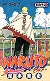 NARUTO -ナルト- 72 (ジャンプコミックス)