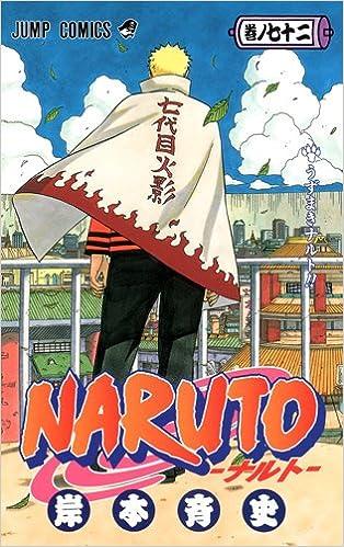 『NARUTO -ナルト-』の謎に迫る!謎の答えは映画?