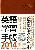 英語学習手帳 2014 (The English Learning Planner)