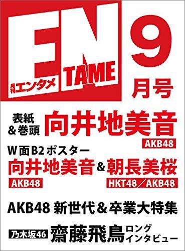 ENTAME(エンタメ) 2016年 09 月号
