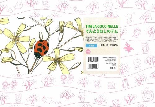 Kamishibaï - Tim la coccinelle