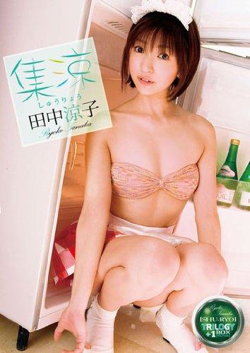 田中涼子 「集涼」~しゅうりょう~(DVD-BOX)