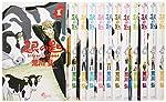 銀の匙 Silver Spoon コミック 1-12巻セット (少年サンデーコミックス)