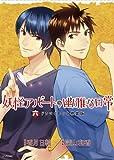 CD付き 妖怪アパートの幽雅な日常(6)特装版 (講談社コミックス)