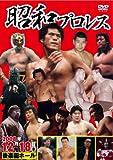 昭和プロレス [DVD]