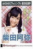 AKB48 公式生写真 27thシングル 選抜総選挙 真夏のSounds good! 劇場盤 【柴田阿弥】