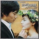 ラストダンスは私と一緒に OST(SBS TV Series)(韓国盤)