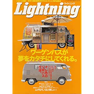 Lightning (ライトニング) 2014年 09月号 [雑誌]
