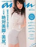 an・an (アン・アン) 2014年 5/7号 [雑誌]