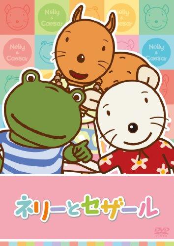 ネリーとセザール Vol.3 [DVD]