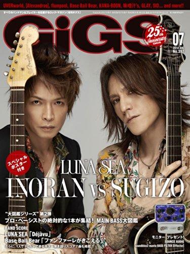 GiGS (ギグス) 2014年 07月号 [雑誌]