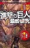 「進撃の巨人」最終研究―巨人と人類の戦いの裏に隠された新大陸創世の謎 (サクラ新書)
