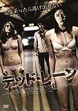 デッド・レーン [DVD]
