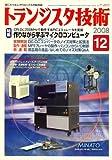トランジスタ技術 (Transistor Gijutsu) 2008年 12月号 [雑誌]