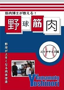 野球筋肉 エクササイズ編 [DVD]