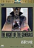 将軍たちの夜[DVD]